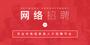 上海-网络招聘