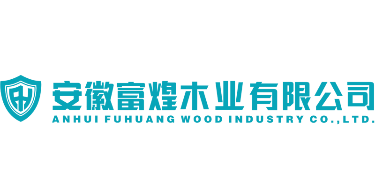 安徽富煌木业有限公司