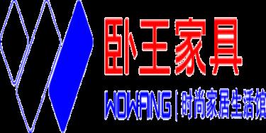 北京卧王家具有限公司