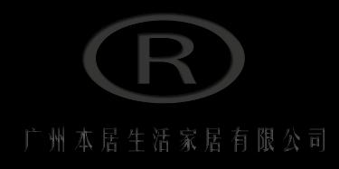 广州本居生活全屋定制