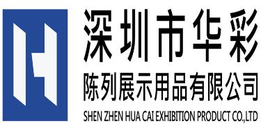 深圳市华彩陈列展示用品有限公司