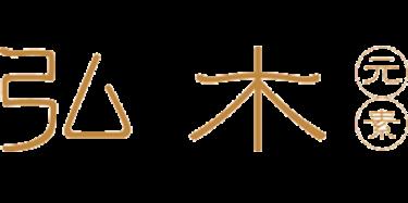 上海弘木印象艺术家具有限公司