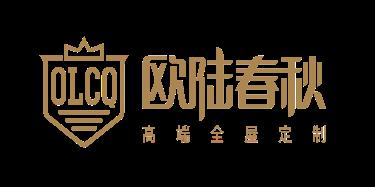 江苏春秋家居有限公司