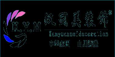 广东汉园美装饰设计工程发展有限公司