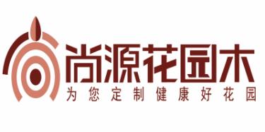 东莞市尚源木业有限公司
