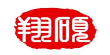天津翔硕紫檀木业有限公司