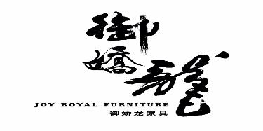 香河县御娇龙家具有限公司