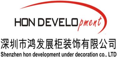 深圳市鸿发展柜装饰有限公司