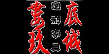 娄底市玖城定制家具有限公司