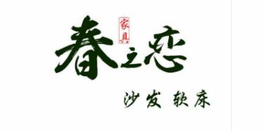 龙江春秋家具厂