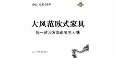 浙江大风范家具有限公司