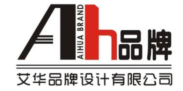 东莞市艾华品牌设计有限公司