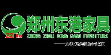郑州东港家具有限公司