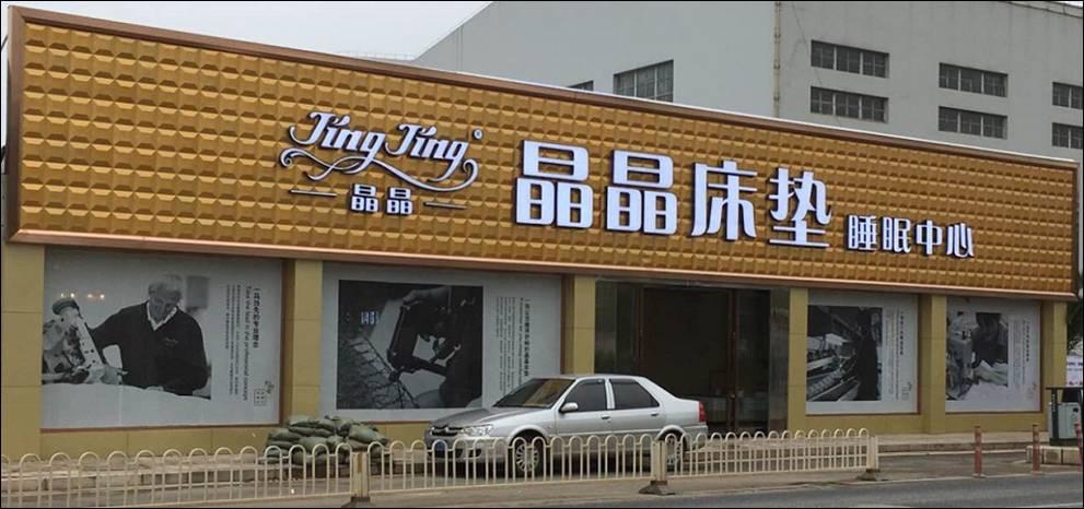 昆明市晶晶床垫家具制造有限责任公司