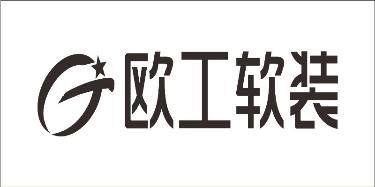 广东欧工软装设计配套有限公司