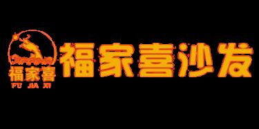 江西福家喜家具有限公司