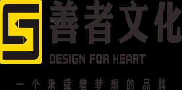 善者文化商业设计机构
