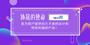 北京协晟商业