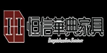 深圳市恒信华典家具有限公司