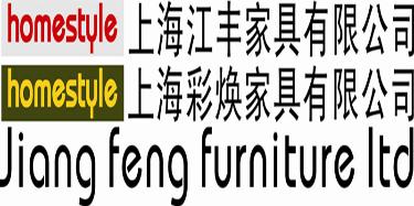 上海江丰家具有限公司