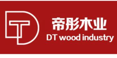 帝彤(上海)木业有限公司