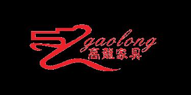 河南省高龙家具有限公司