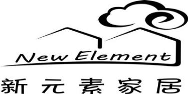 仙居县新元素家居有限公司