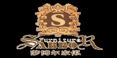 浙江莎博尔家俬有限公司