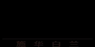 深圳施华白兰科技发展有限公司