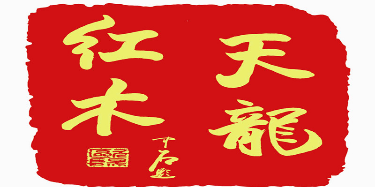 山东天龙红木家具有限公司