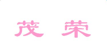 上海茂荣家具有限公司