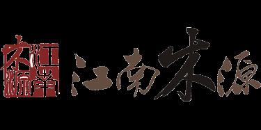 江南木源家具有限公司