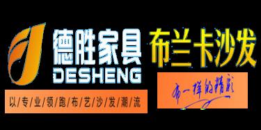 深圳德胜家具有限公司