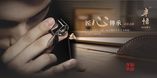 深圳-毓森美家家具