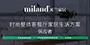 深圳-米兰家居