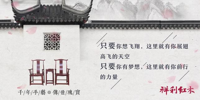 深圳-祥利工艺傢俬