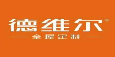 广州市德维尔家具有限公司