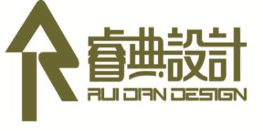 深圳睿典家具设计有限公司