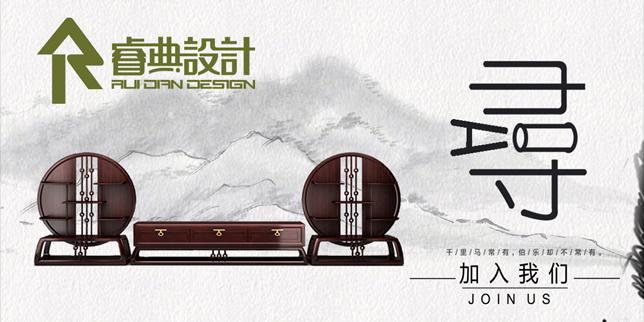 深圳睿典家具设计