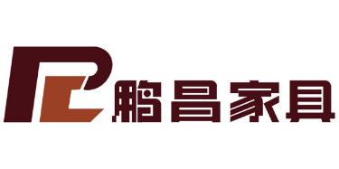 深圳市鹏昌家具制造有限公司