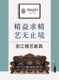 浙江精艺家具