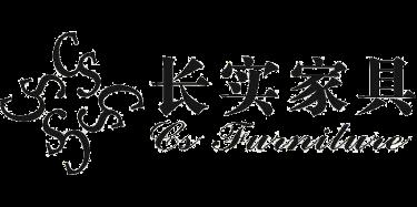 东莞市长实家具有限公司