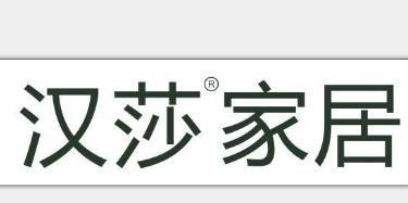 广东汉莎家具有限公司