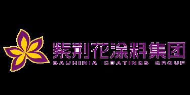 紫荆花化工(上海)有限公司