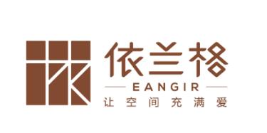深圳市依兰格家居有限公司