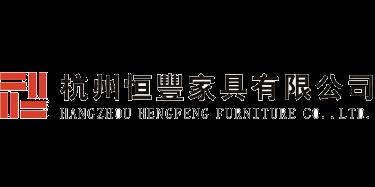 杭州市恒丰家具有限公司