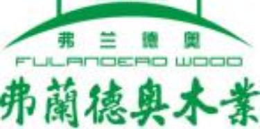 深圳市弗兰德奥木业有限公司