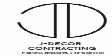 上海锦久建筑装饰工程有限公司