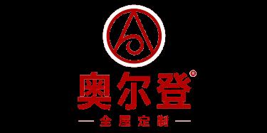 贵州奥尔登家居有限公司