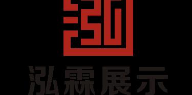 湖南泓霖展示服务有限公司